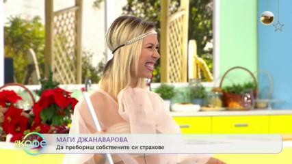 """""""На кафе"""" с Маги Джанаварова (16.12.2019)"""