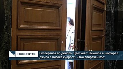 """Експертиза по делото """"Цветков"""": Николов е шофирал джипа с висока скорост, няма спирачен път"""