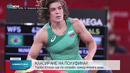 Тайбе Юсеин си осигури място на полуфиналите на Олимпиадата