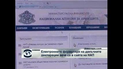Електронните формуляри на данъчните декларации вече са в сайта на НАП