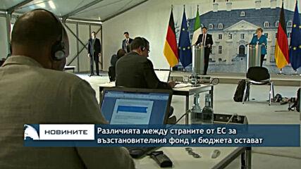 Различията между страните членки за възстановителния фонд и бюджета остават