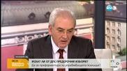 Местан: Предсрочни избори може да има и през 2016 година