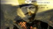 Say P & Гром Падина - Капитан Петко Войвода (Балканът помни)