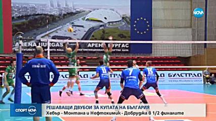 Спортни новини (18.01.2020 - обедна емисия)
