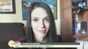 Луиза Григорова за COVID: Не знам как се заразихме