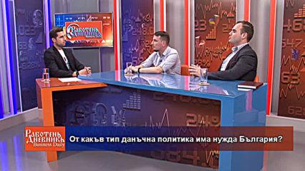 От какъв тип данъчна политика има нужда България?