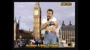 Господари На Ефира - Калеко Алеко В Англия