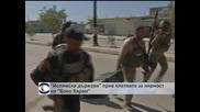 """""""Ислямска държава""""  прие клетвата за вярност на """"Боко Харам"""""""