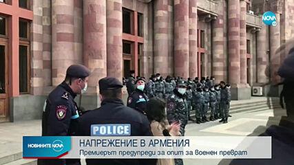 Арменската армия поиска оставката на премиера Пашинян