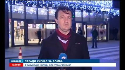 """Сигналът за бомба в мола на """"Цариградско"""" се оказа фалшив"""