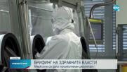 Здравните власти наблюдават български щам на коронавируса