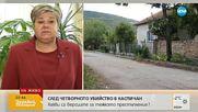 Защо се стигна до жестокото убийство в Каспичан?