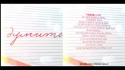 "Shaolina - Intro Mix ( Албум ""думите"" )"