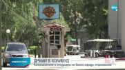 ДРАМИ В ХОЛИВУД: Киносалоните и студиата на война заради стрийминга