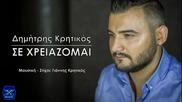 Димитрис Критикос - нуждая се от теб