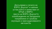 Райко Рангелов - героят на Врзо Въртоп