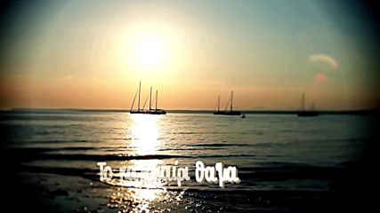 Dionysis Sxoinas - 4 Epoxes.. 4 сезона .. Official Lyric Video + Превод