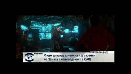 Филм за нахлуването на извънземни е най-гледаният в САЩ