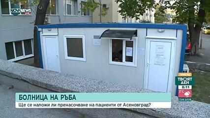 Ваксинационният пункт в Асеновград няма да работи днес