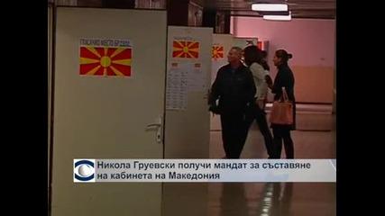 Никола Груевски получи мандат за съставяне на кабинета в Македония