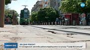 """Ремонтът на """"Граф Игнатиев"""" започва от понеделник, спират трамваите"""