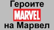 Любимите герои на Марвел