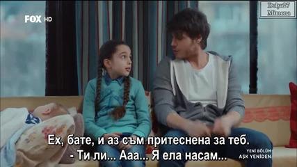 Ask Yeniden/ Отново любов - Епизод 6, част 1, Бг Субс