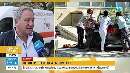Асеновград и населените места в общината разполагат едва с две линейки