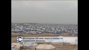 ЕК отпуска 180 млн. евро в помощ на сирийските бежанци