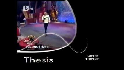 Борис Дали - Дай ми Live (комиците 10.02.2012)