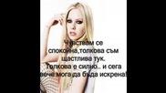 Avril Lavigne - Innocence Bg Lyrics