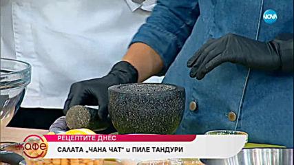 """Рецептата днес: Салата """"Чана чат"""" и пиле тандури - """"На кафе"""" (12.07.2019)"""