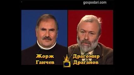 Блиц - Жорж Ганчев и Драгомир Драганов