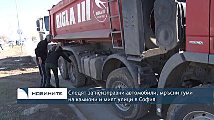 Мерки за чист въздух: Следят за неизправни автомобили, мръсни гуми на камиони и мият улици в София