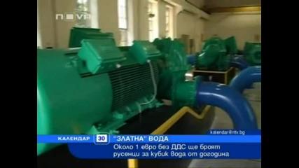 Цената на водата в Русе скача драсично