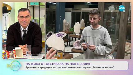 На живо от фестивала на чая в София - На кафе (15.11.2019)