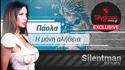 Paola - H Moni Alitheia Silentman New Remix 2014
