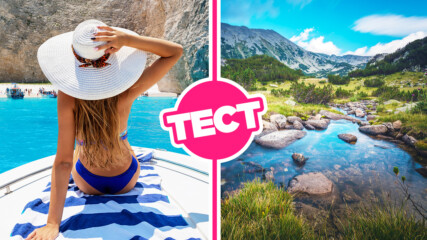 ТЕСТ: Къде трябва да прекараш лятната си ваканция?