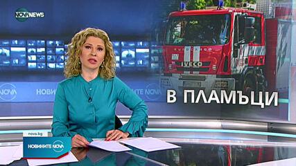 Новините на NOVA NEWS (10.05.2021 - 18:00)