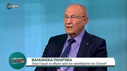 Има ли напредък в преговорите с РС Македония