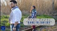 Akis Zaris - Kane Ti Zwi Sou