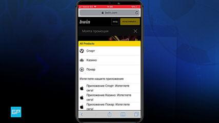 bwin: iOS - Как да сваля мобилното Казино приложение за iOS от bwin? | Букмейкър Рейтинги
