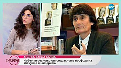 Андреа Банда Банда - Най-интересното от социалните профили на звездите - На кафе (24.01.2019)