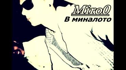 Miro0 - В миналото ! (2013)