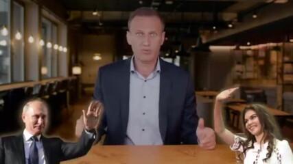 Жените на Путин – by Alexey Navalny