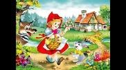 Красная Шапочка - Детска песен за Червената Шапчица