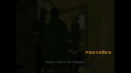 Gta San Andreas Bg Превод - Разходка
