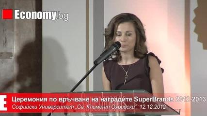 Цептер с награда Superbrands 2012-2013