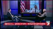 Въпрос на гледна точка- Джобс и Гейтс - Междугалактически войни