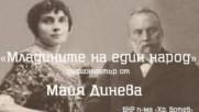 Майя Динева - « Младините на един народ», радиотеатър